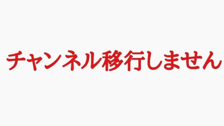 【生放送】【荒野行動】チャンネル移行しません!