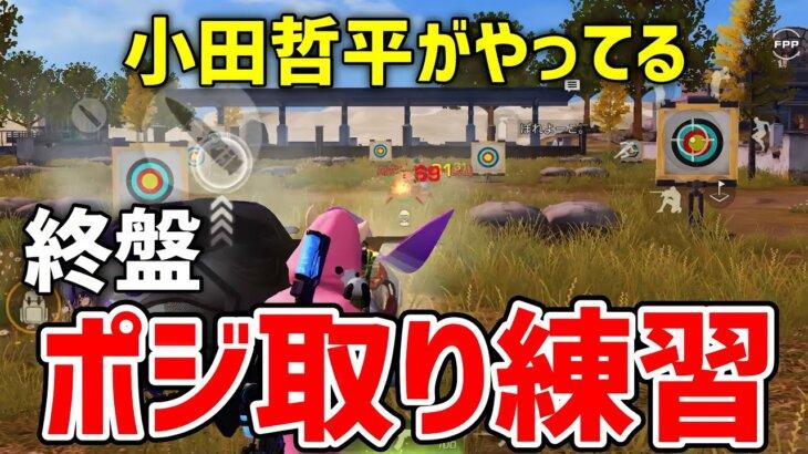 【荒野行動】小田哲平がやってる終盤のポジ取り練習!【デュオゲリラ】