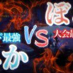 【荒野行動】メンスト最強vs大会最強!【みかvsぼる】