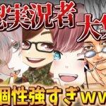 【荒野行動】全員個性爆発ww公認実況者大集合!!!