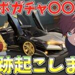 【荒野行動】ワンパンマンコラボガチャに〇〇万円突っ込んだら金枠あり得ないほど引いたwww