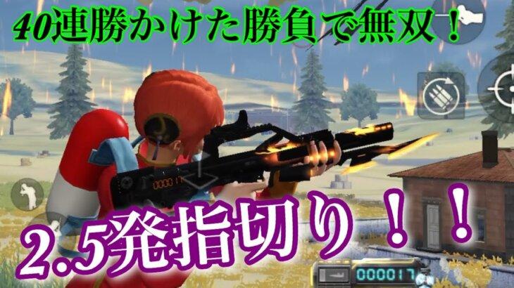 【荒野行動】2.5発指切り&無反動キル集!! 【m16/95式/擦り撃ち】