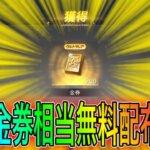 【荒野行動】無料で200金券相当が誰でももらえる神イベ到来!ログインせよ。こうやこうどとリセマラの皇帝は神。