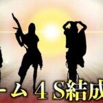 【荒野行動】ついにチーム結成!?!?4スターズ待望の始動開始!?