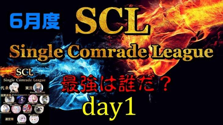 【荒野行動】最強のシングル猛者は誰だ?第4回SCL[Single Comrade League] day1  【実況:もっちィィ&てらぬす】