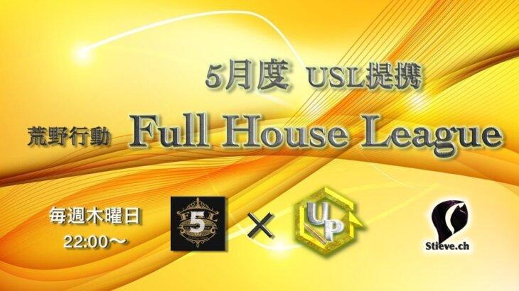 【荒野行動】『5月度 FHL -Day4-』Full House League ※概要欄必読 実況:StieVe,ぜふぁ