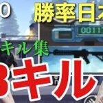 #56「勝率日本一のキル集 PART295 M27 43キル」【荒野行動】【KNIVES OUT】【荒野の光】