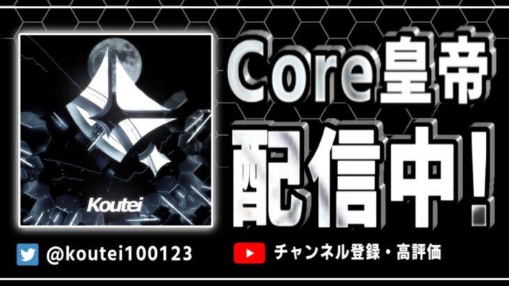 【荒野行動】6月100勝目指す男【Core深夜活動】【4日目、現在9勝】