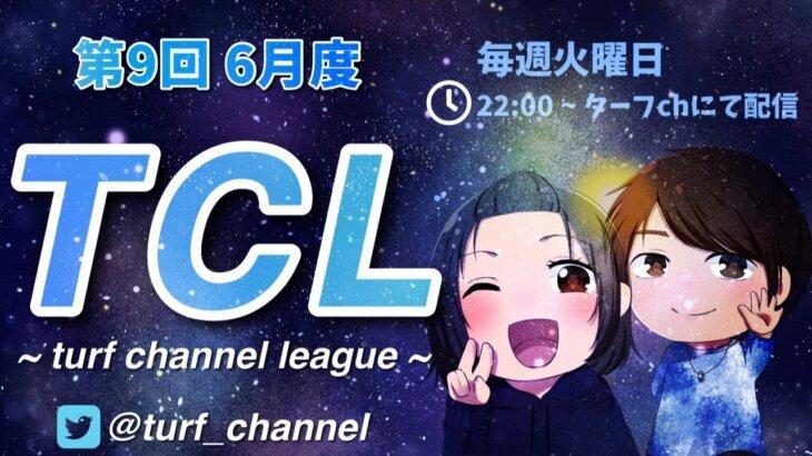 """【荒野行動】6月度""""TCL""""《Day3》実況!!【遅延あり】"""