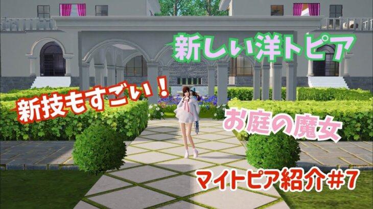 【荒野行動】洋風トピア!新技もすごい!心安らぐマイトピア!#7