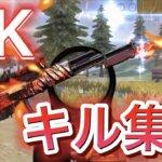 【荒野行動】AKキル集 【毎日投稿】
