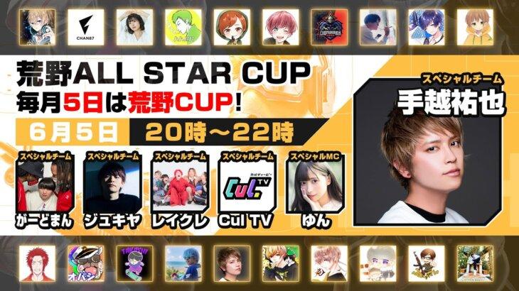 【荒野ALL STAR CUP】がーどまんリスナー全員集合【荒野行動】