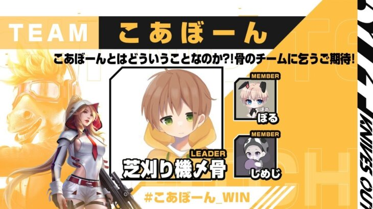 【荒野ALL STAR CUP】日本で一番強い3人組。【荒野行動】