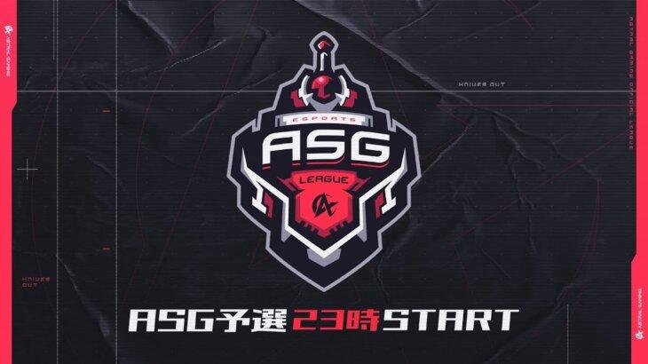 【荒野行動】ASG League 予選 6月度DAY3【公認リーグ】