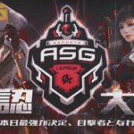 【荒野行動】本気と最強の戦闘開始!ASG league 6月度DAY2【公認リーグ】
