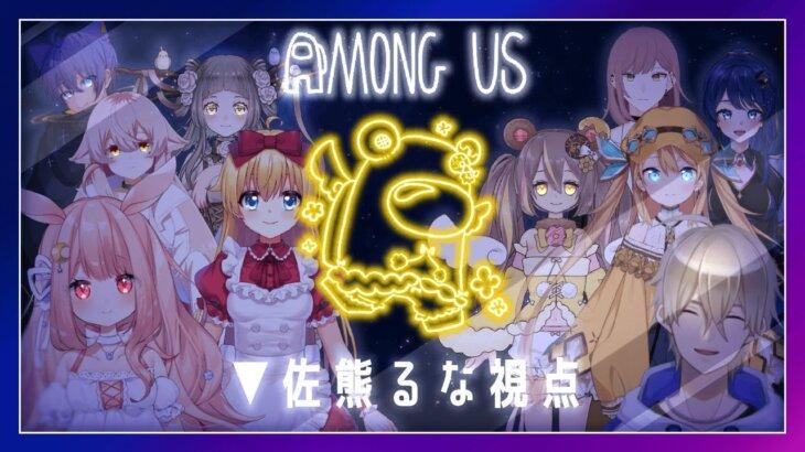 【AmongUs/コラボ】借りてきたクマ状態でも勝利を目指す!🧸【佐熊るな/新人Vtuber】
