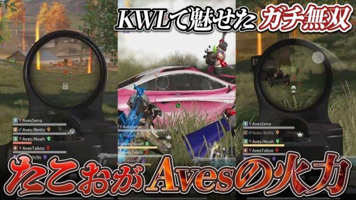 【荒野行動】Aves入って初のKWLで個人無双! ? Day4流れに乗った1戦目!