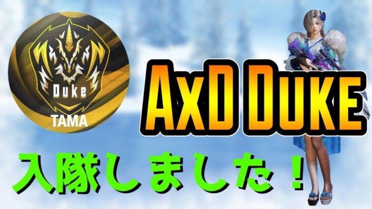 #荒野行動 AxD Dukeに入隊しました。