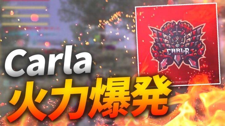 【荒野行動】Carla スーパープレイ連発!? Series3 Period1 DAY4 スーパープレイ集