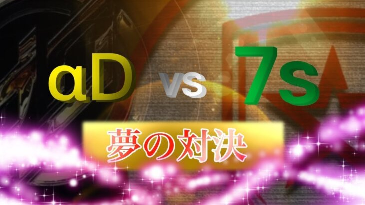 【荒野行動】αD vs 7s(完)総編集V