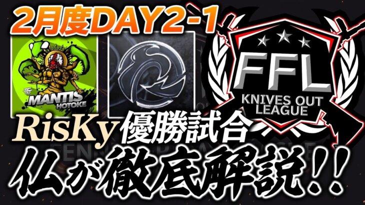 【荒野行動】FFL2月度DAY2-1 Risky優勝試合を仏が徹底解説