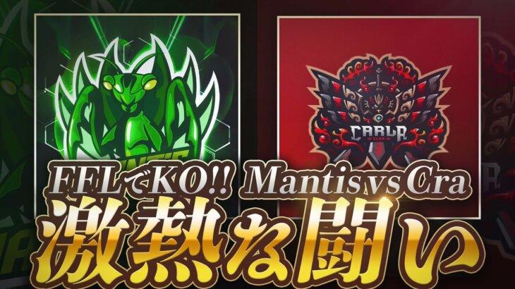 【荒野行動】FFL毎週KOしているMantis、Carlaと激熱な戦いが!
