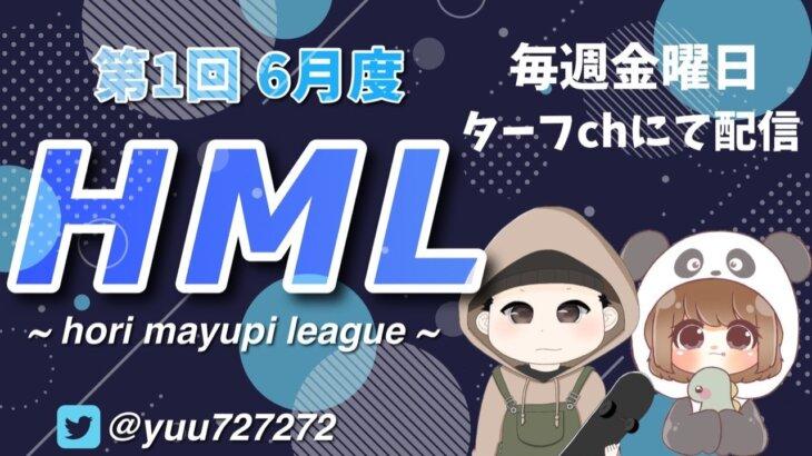 """【荒野行動】""""HML""""《Day3》実況!!【遅延あり】"""