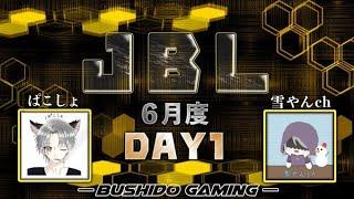 【荒野行動】JBL Day1 実況【雪やん】