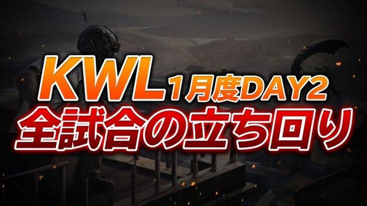 【荒野行動】KWL1月度DAY2 AG全ての立ち回り。