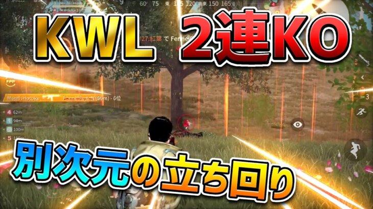【荒野行動】全てが見えたKWLの2試合目
