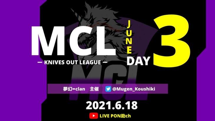 【荒野行動】【MCL】MCLリーグ戦〜6月度bay3 毎週土曜日22:00start 3戦ポイント制