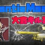 【荒野行動】MantisMasaによる大会キル集