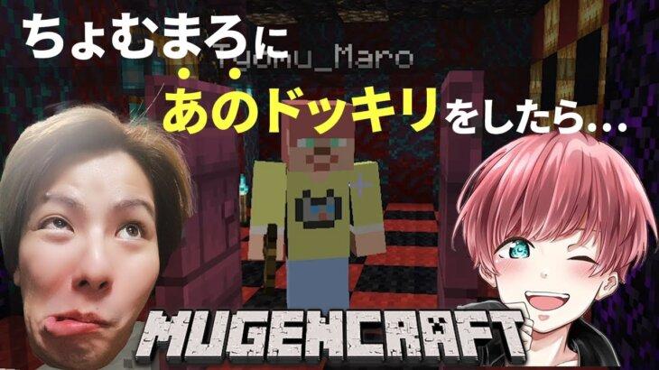 【Minecraft】ちょむまろにドッキリしかけたらぶっ飛びすぎたww