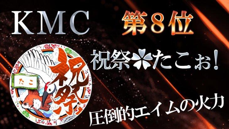 【荒野行動】キル集No.1決定戦!エイム日本一プレイヤー【祝祭✿たこぉ!】