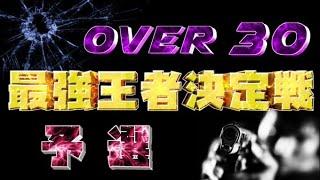 【荒野行動】OVER30最強王者決定戦Aブロック 実況【雪やん】解説【ヒデヤス】