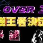 【荒野行動】OVER30最強王者決定戦Cブロック 実況【雪やん】解説【ひでやす】