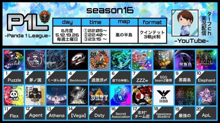 【荒野行動】P1L~Season16~《Day1開幕戦》実況!!【遅延あり】
