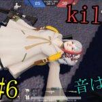 【PC版荒野行動】キル集#6