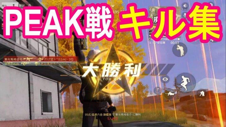 【荒野行動】PEAK戦キル集