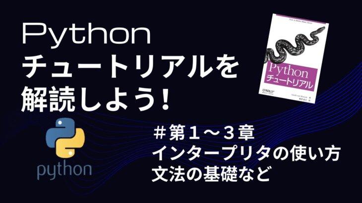 Pythonチュートリアルを解読しよう!①  インタープリタの使い方・文法基礎など