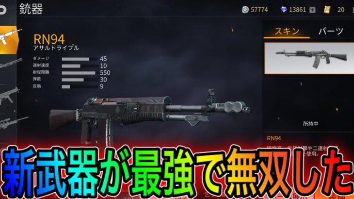 【荒野行動】新武器RN94が強すぎで無双したwwwwこうやこうどとリセマラの皇帝は神。