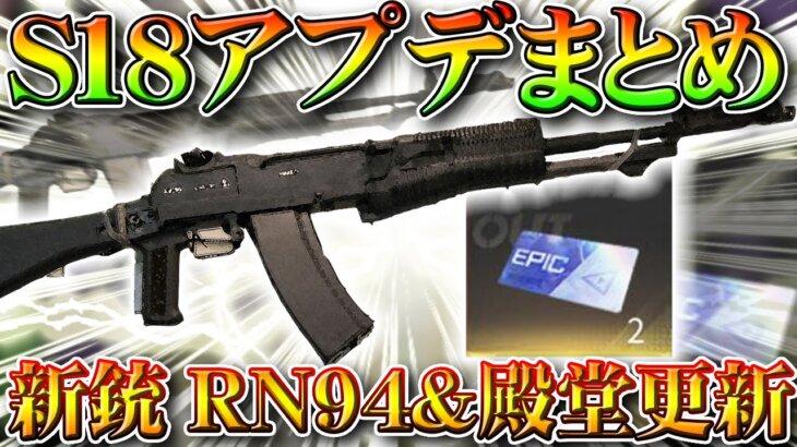 【荒野行動】本日S18アプデまとめ!新銃「RN94」殿堂ガチャ更新。95式軽機関銃強化。無料無課金リセマラプロ解説!こうやこうど拡散のため👍お願いします【最新情報攻略まとめ】