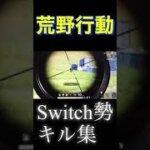 【荒野行動】Switch勢キル集。