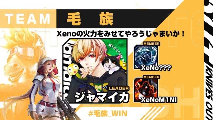【荒野行動】XeNoの激猛者たちと荒野CUP優勝してくるわ!!【荒野ALL STAR CUP】