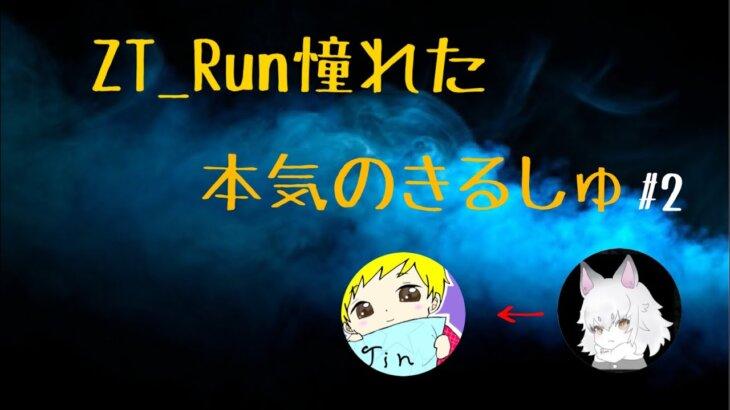【荒野行動】ZT_Runに憧れたキル集🎶#2