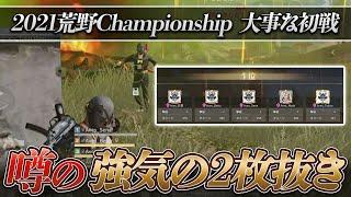 【荒野行動】championship流れを掴んだ初戦。フルパ生存で圧勝!