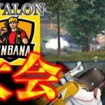 【荒野行動】e-Sports team「AVALON」の方々とゲリラ大会にでてきました!