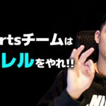 【仏の雑談】お金お金お金❕日本esportsチームはアパレルでボロ儲けしないと強くならない
