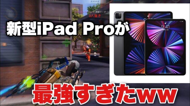 【荒野行動】新型iPad Pro使ってみた!
