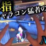 【荒野行動】iPad7本指 手元キル集 キャラコン勢 ~7fingers hand cam✋~ #3
